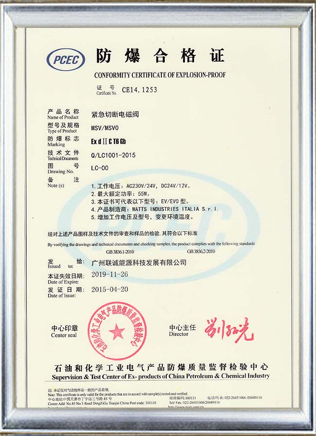 Electromagnetic valve explosion proof certificate