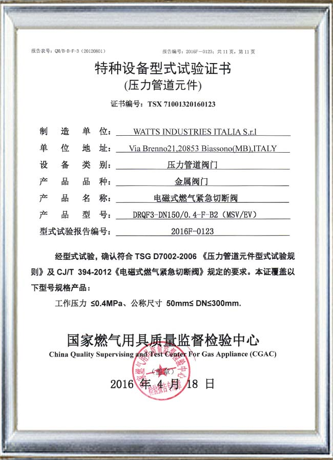 Type test certificate for special equipment of solenoid valve